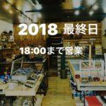 2019年お年玉イベント開催
